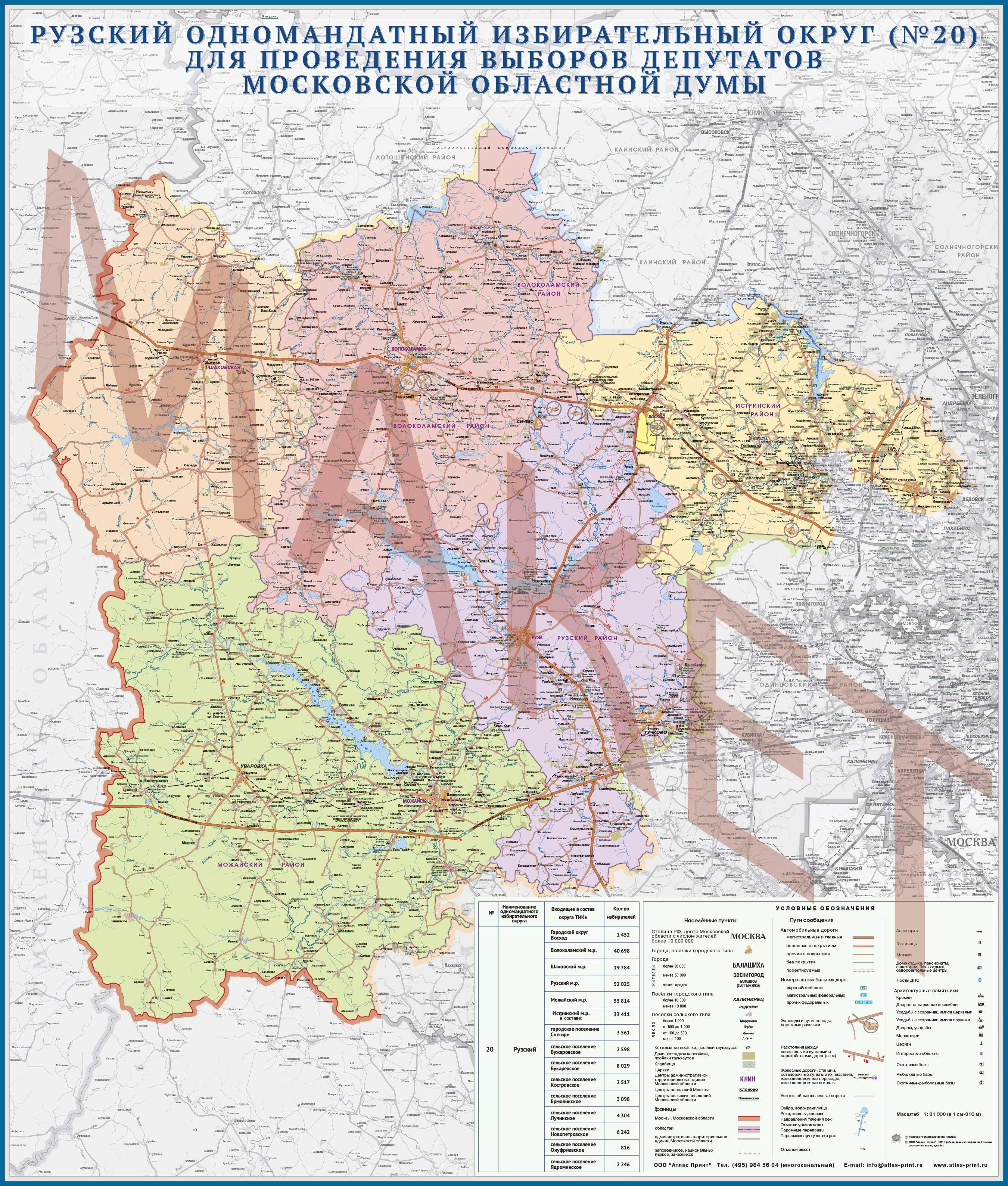 Карта избирательных участков