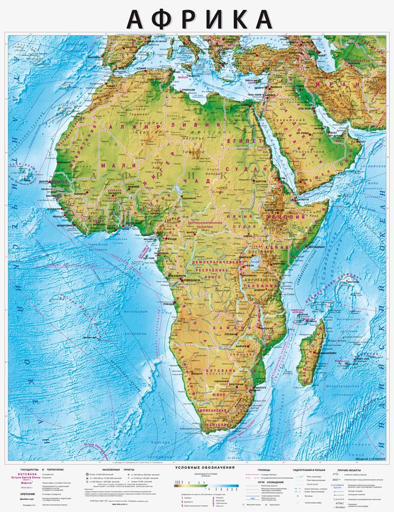 Настенная карта Африки физическая, ламинированная, р-р 0,75*1,0м