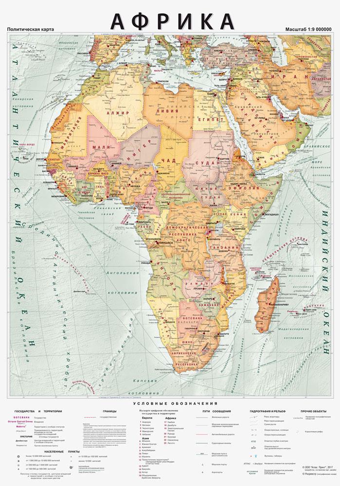 Настенная карта Африки, политическая (экодизайн), ламинированная. Р-р 0,7*1,0 м
