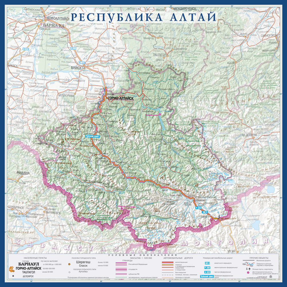 Настенная карта Республика Алтай 1,0*1,0м, ламинированная