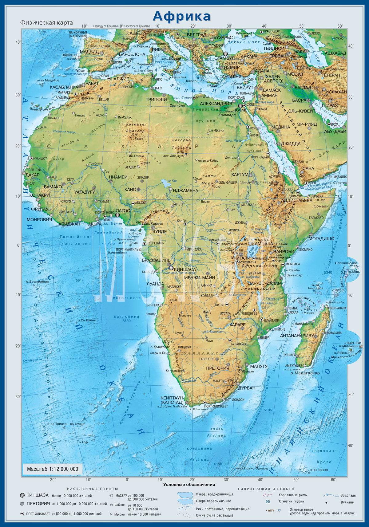 Настенная карта Африки физическая, ламинированная, р-р 0,70*1,0м