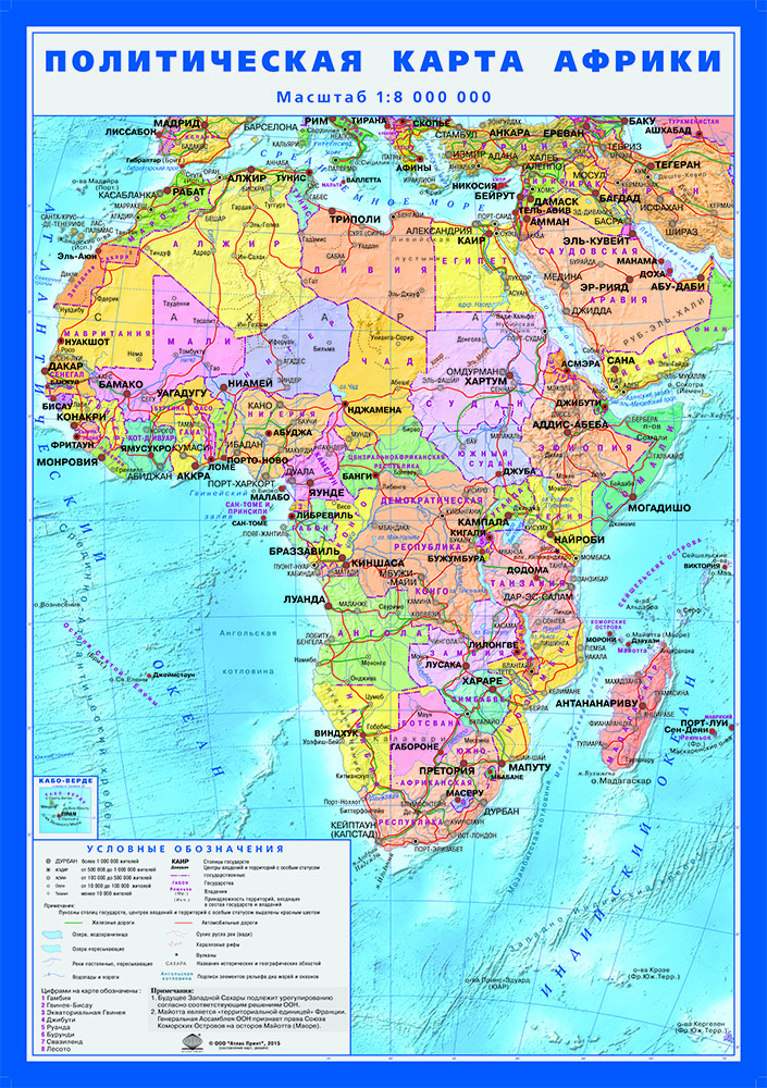 Настенная карта Африки, политическая, ламинированная,р-р 0,75*1,0м