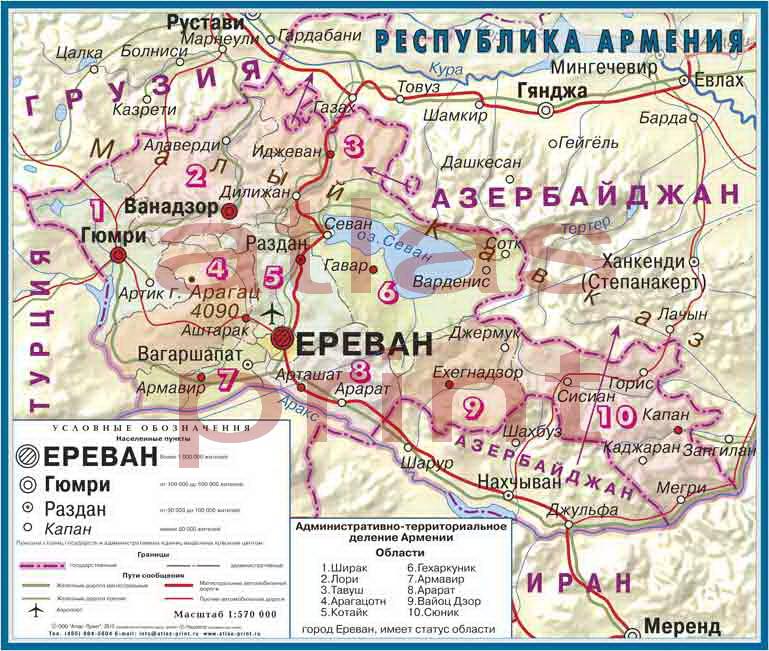 Настенная карта Армении 0,65*0,55 м.