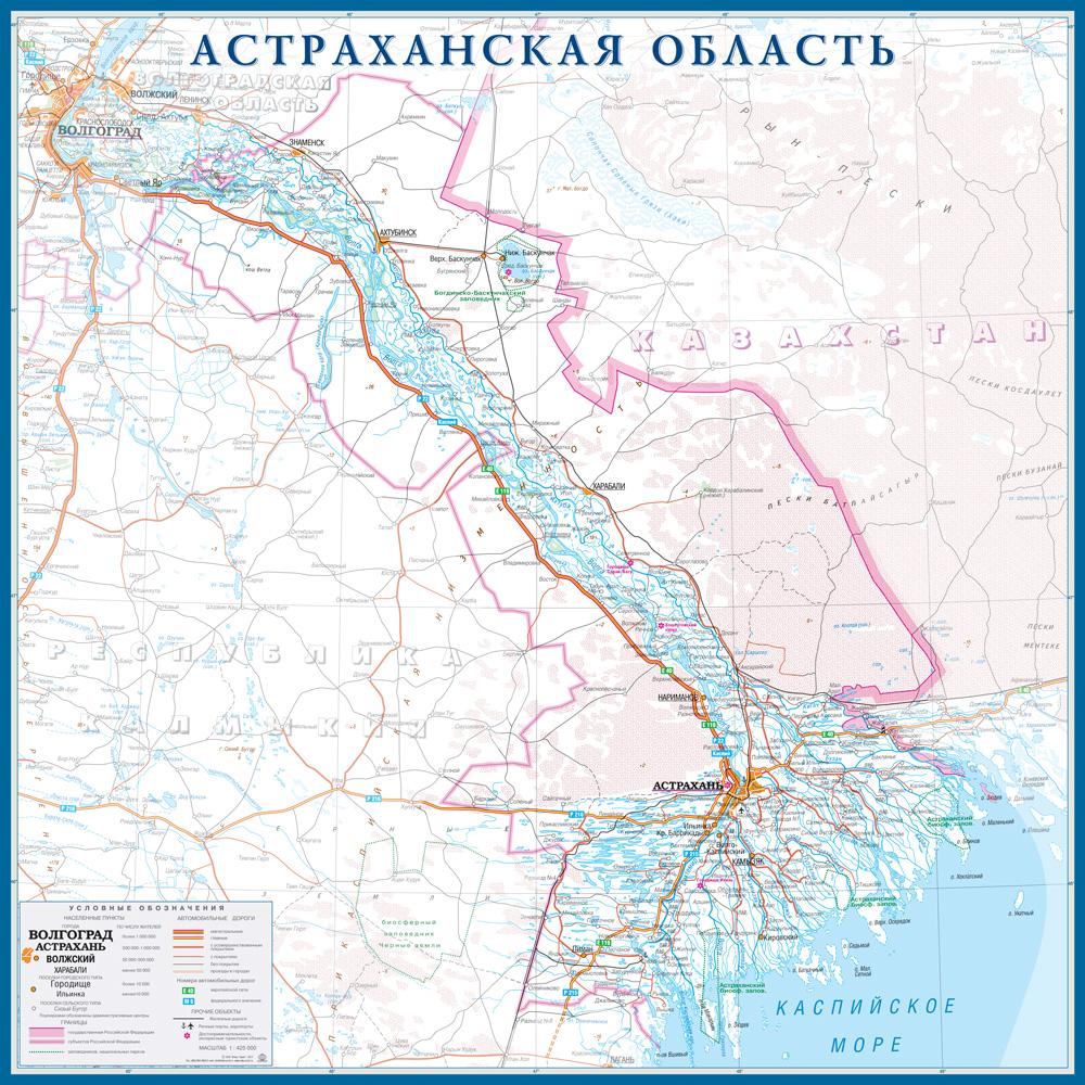Настенная карта Астраханская область 1,0 х 1,0 м на заказ