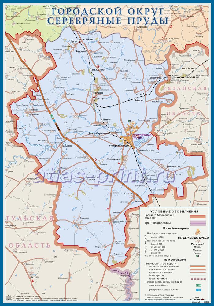 Настенная карта городского округа Серебряные Пруды (бывш. Серебряно-Прудский район) Московской области 0,7*1,0 м, ламинированная