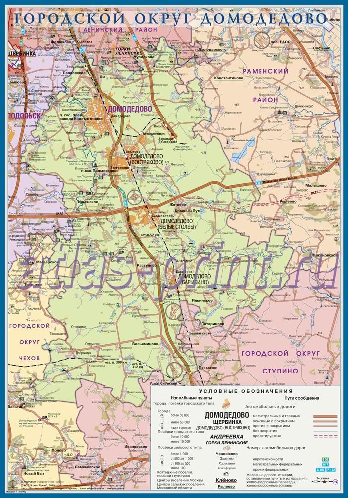 Настенная карта городского округа Домодедово (бывш. Домодедовский район) Московской области 0,7*1,0 м, ламинированная
