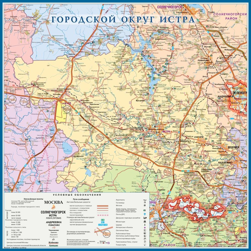 Настенная карта городского округа Истра (бывш. Истринский район) Московской области 1,0*1,0 м, ламинированная