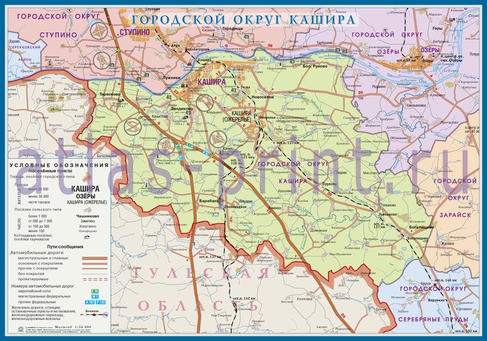 Настенная карта городского округа Кашира (бывш. Каширский район) Московской области 1,0*0,7 м, ламинированная