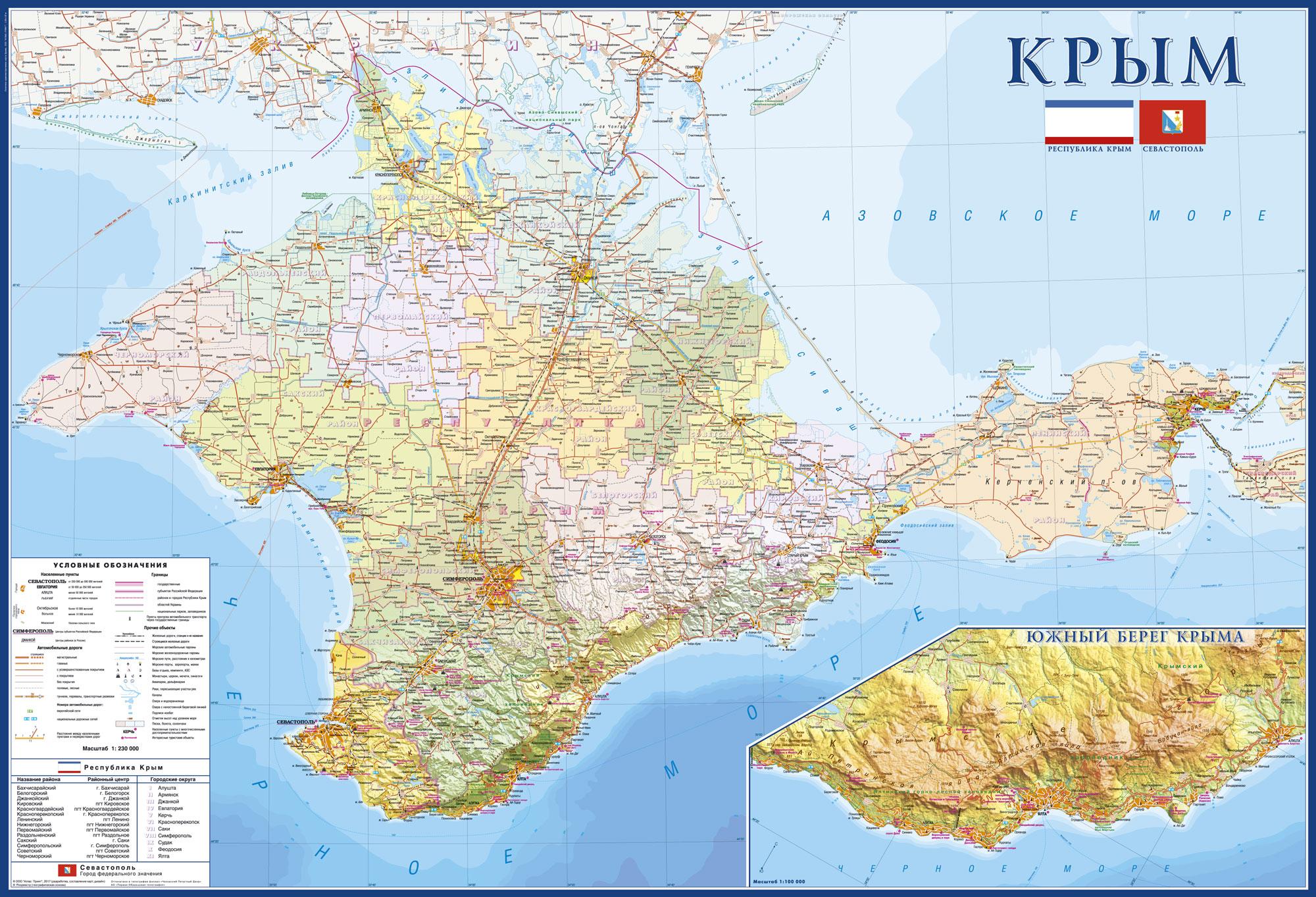 Настенная карта Крым 1,57*1,07 м