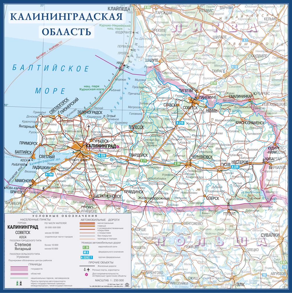 Настенная карта Калининградской области 1,0*1,0м, ламинированная