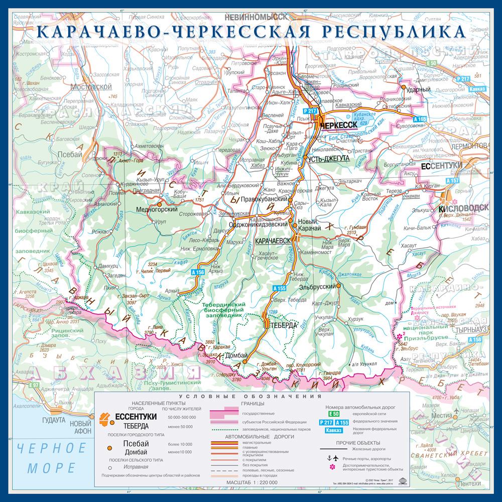 Настенная географическая карта Карачаево-Черкесская Республика 1,0*1,0м, ламинированная