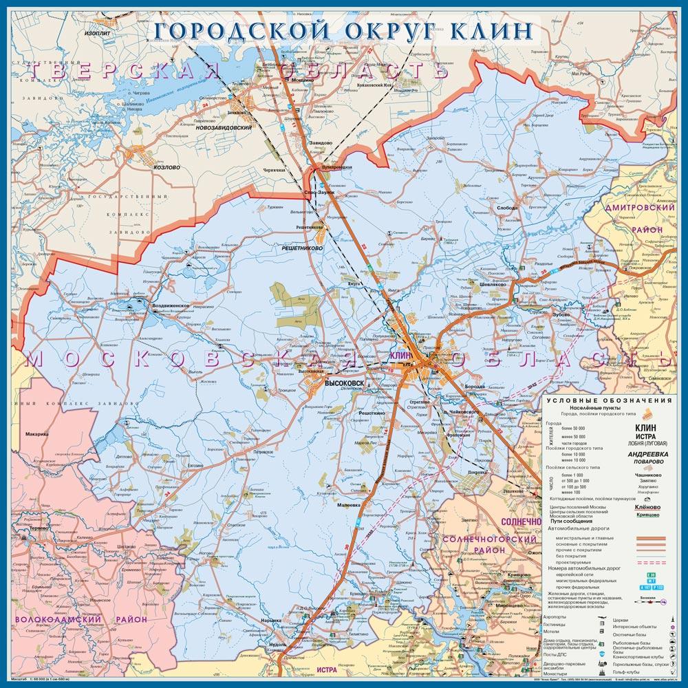 Настенная карта городского округа Клин (бывш. Клинский район) Московской области 1,0*1,0м, ламинированная