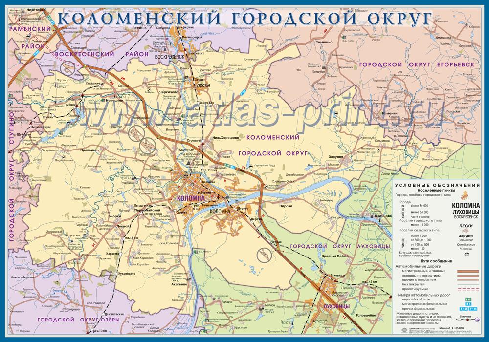 Настенная карта городского округа Коломенский (бывш. Коломенский район) Московской области 1,0*0,7 м, ламинированная