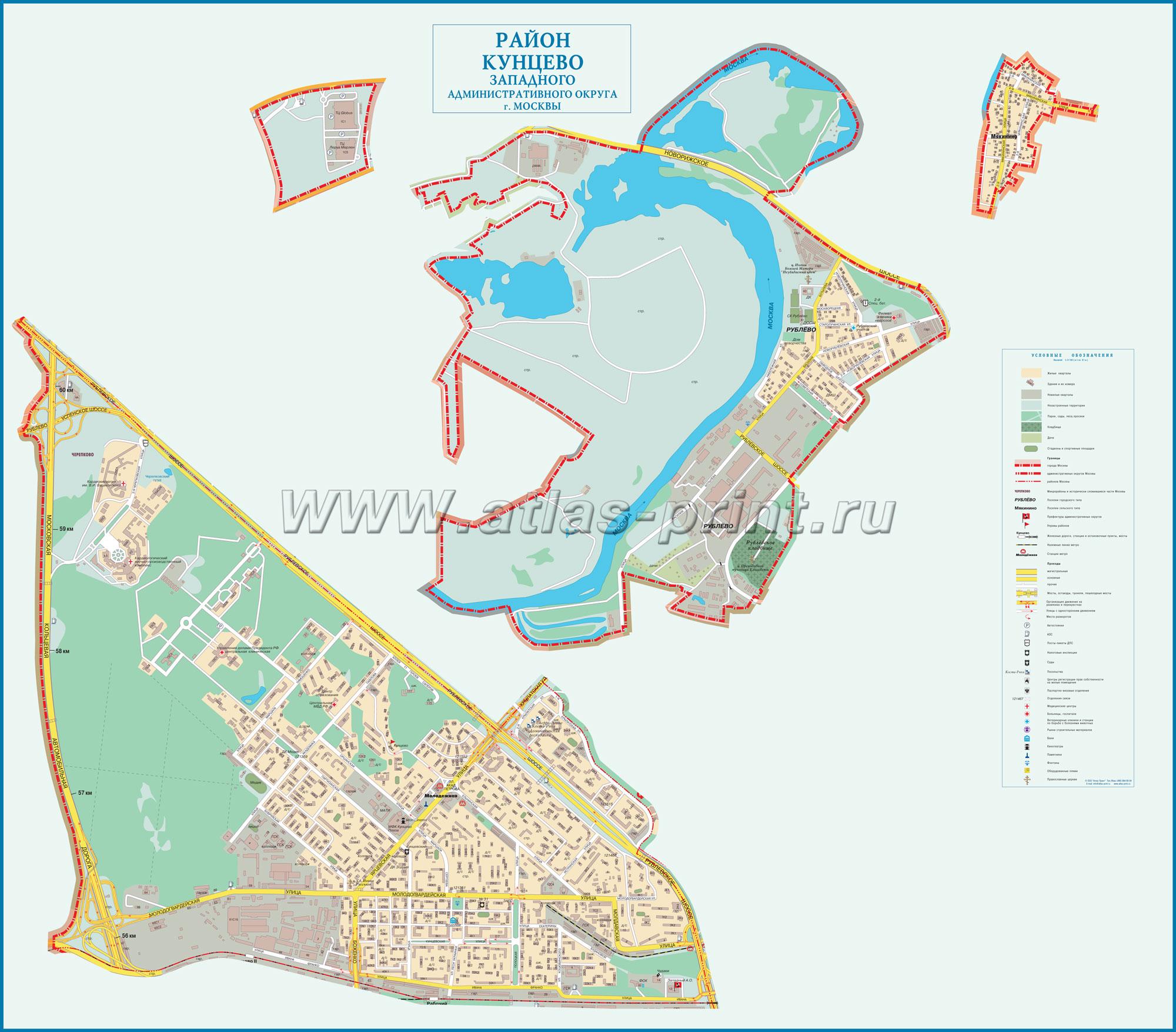 Настенная карта района Кунцево г.Москвы 1,00*0,88 м, ламинированная