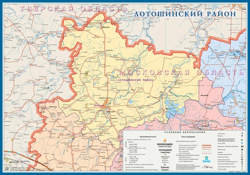 Настенная карта Лотошинского района Московской области 1,0*0,7 м, ламинированная