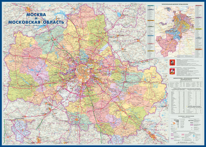 Настенная административная карта Москвы и Московской области 1,43*1,02м, матовая ламинация