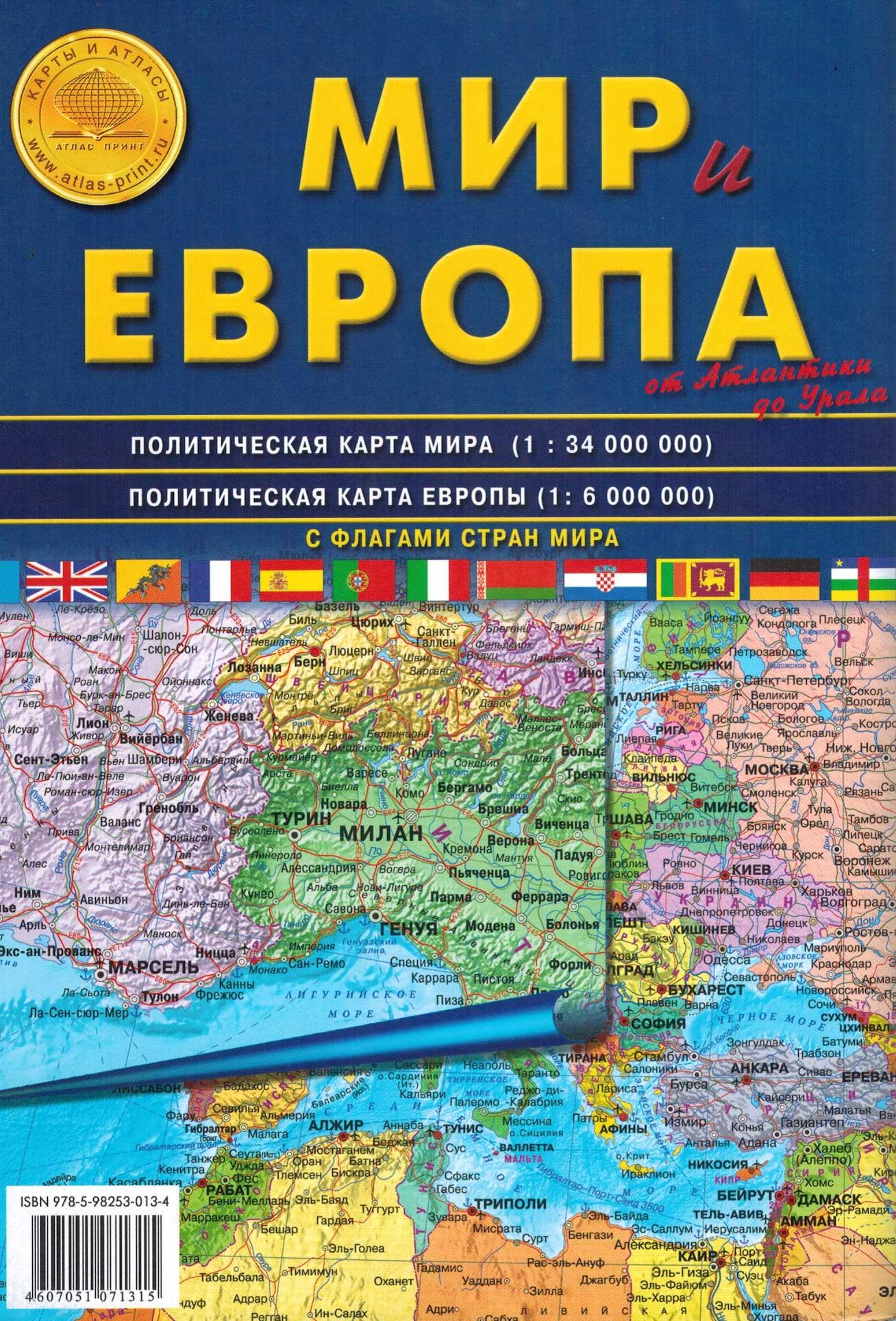 """Складная карта Мира и Европы """"Мир и Европа"""""""