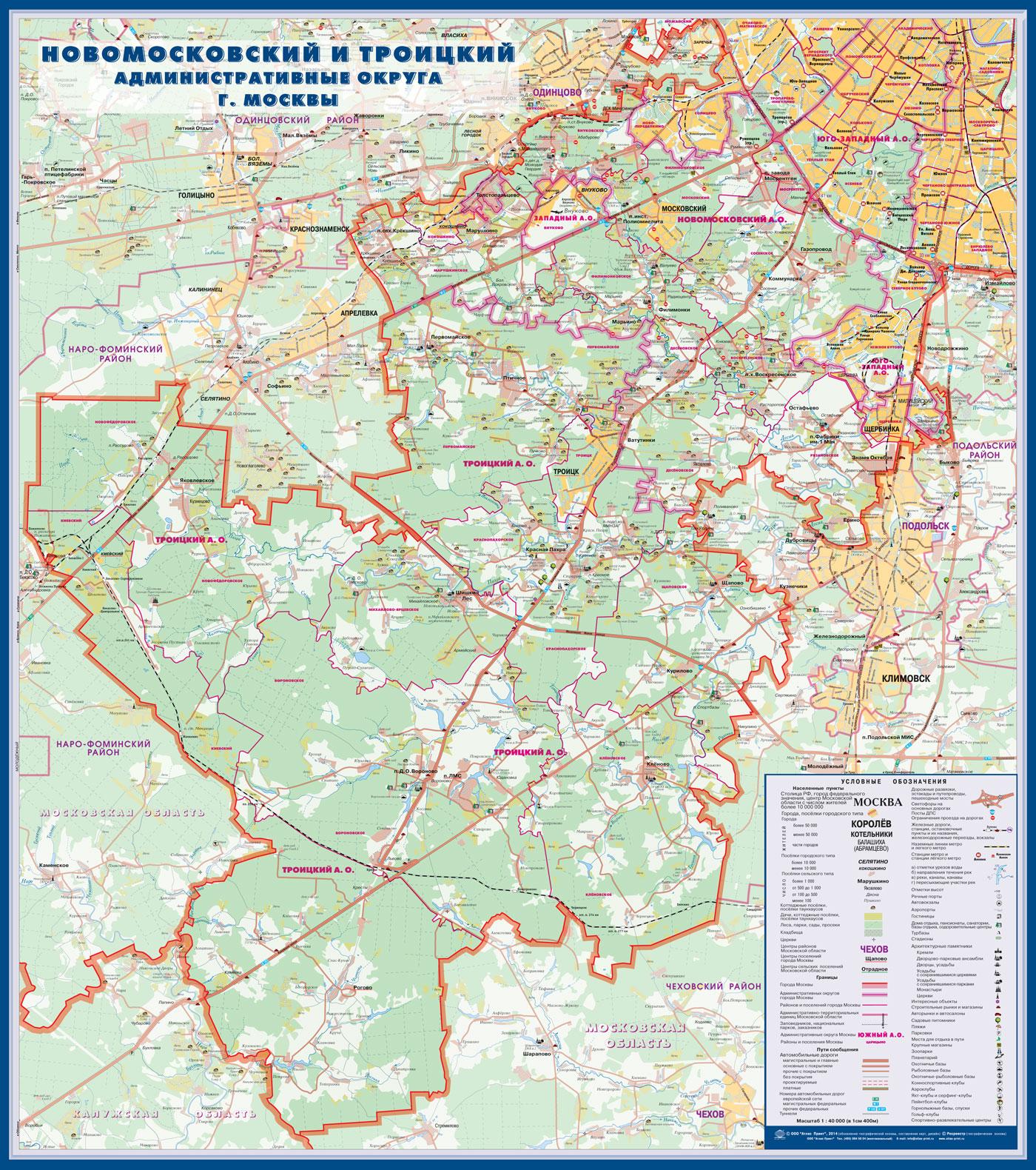 Настенная карта Новомосковского и Троицкого административных округов Москвы. Размер 1,40х1,58 м., выполняется на заказ