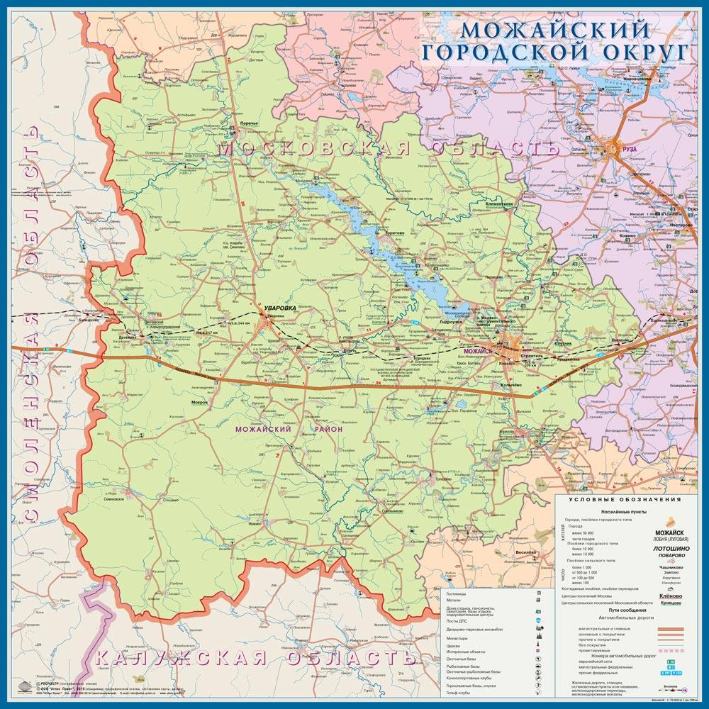 Настенная карта городского округа Можайск (бывш. Можайский район) Московской области 1,0*1,0 м, ламинированная