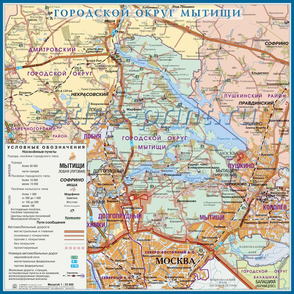Настенная карта городского округа Мытищи (бывш. Мытищинский район) Московской области 1,0*1,0 м, ламинированная