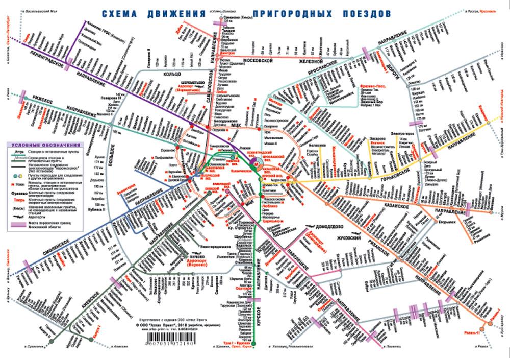 Схема движения пригородных поездов 26*17 см