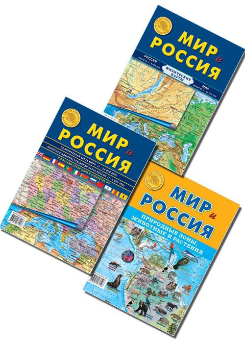 """Комплект складных карт """"Мир и Россия"""""""