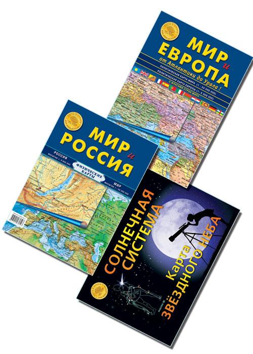 """Комплект складных карт """"Россия, Мир, Вселенная"""""""