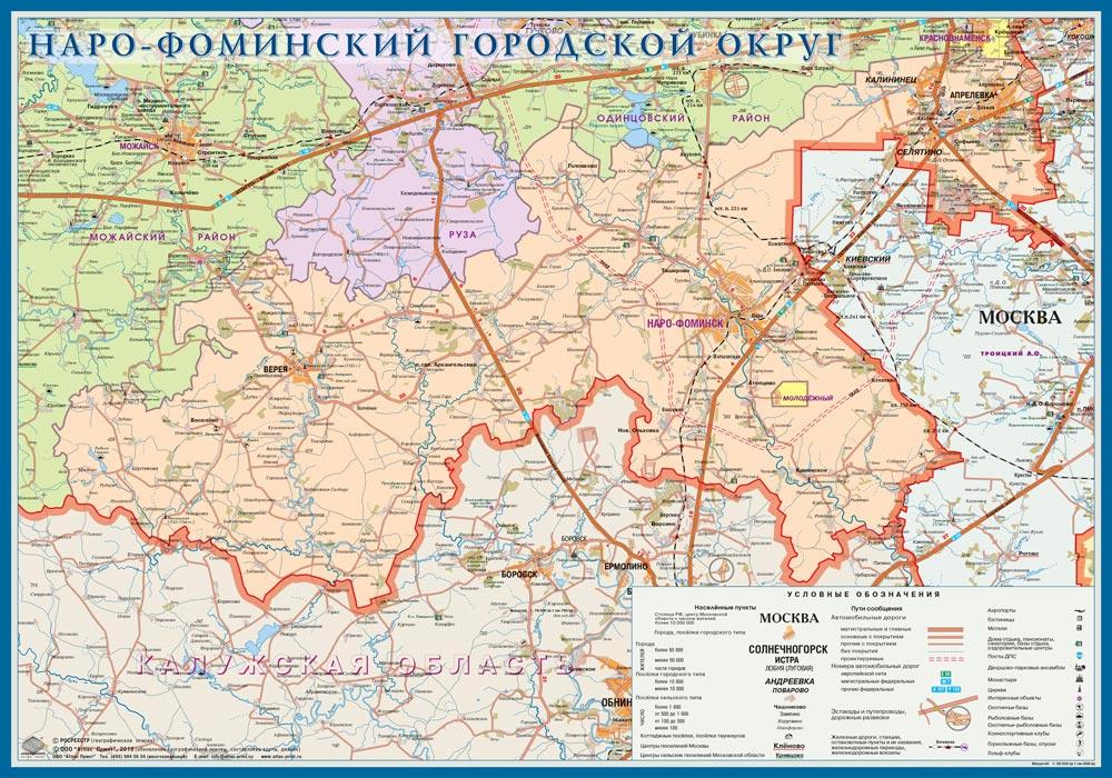 Настенная карта городского округа Наро-Фоминск (бывш. Наро-Фоминский район) Московской области 1,0*0,7 м, ламинированная