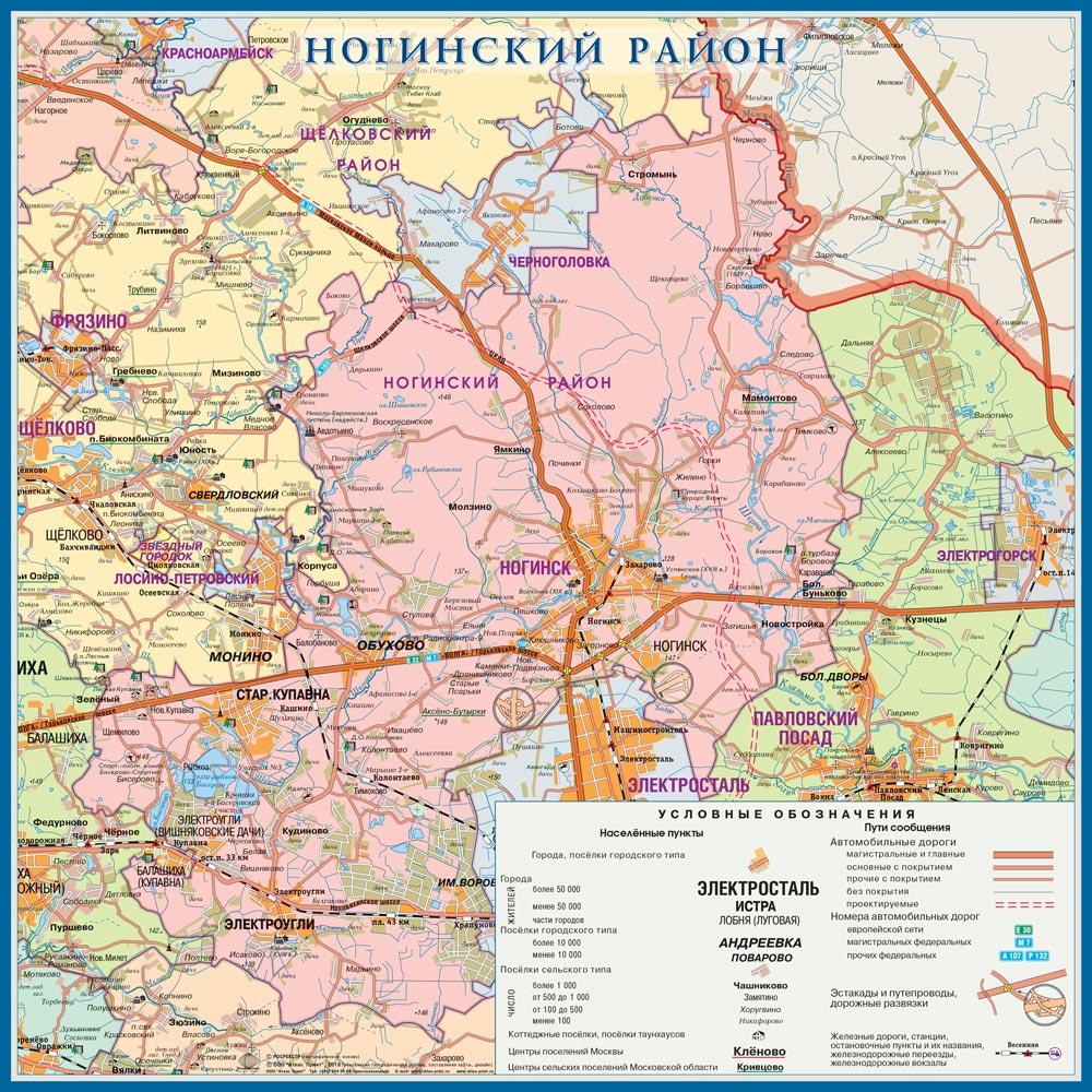 Настенная карта Ногинского района Московской области 1,0*1,0 м, ламинированная