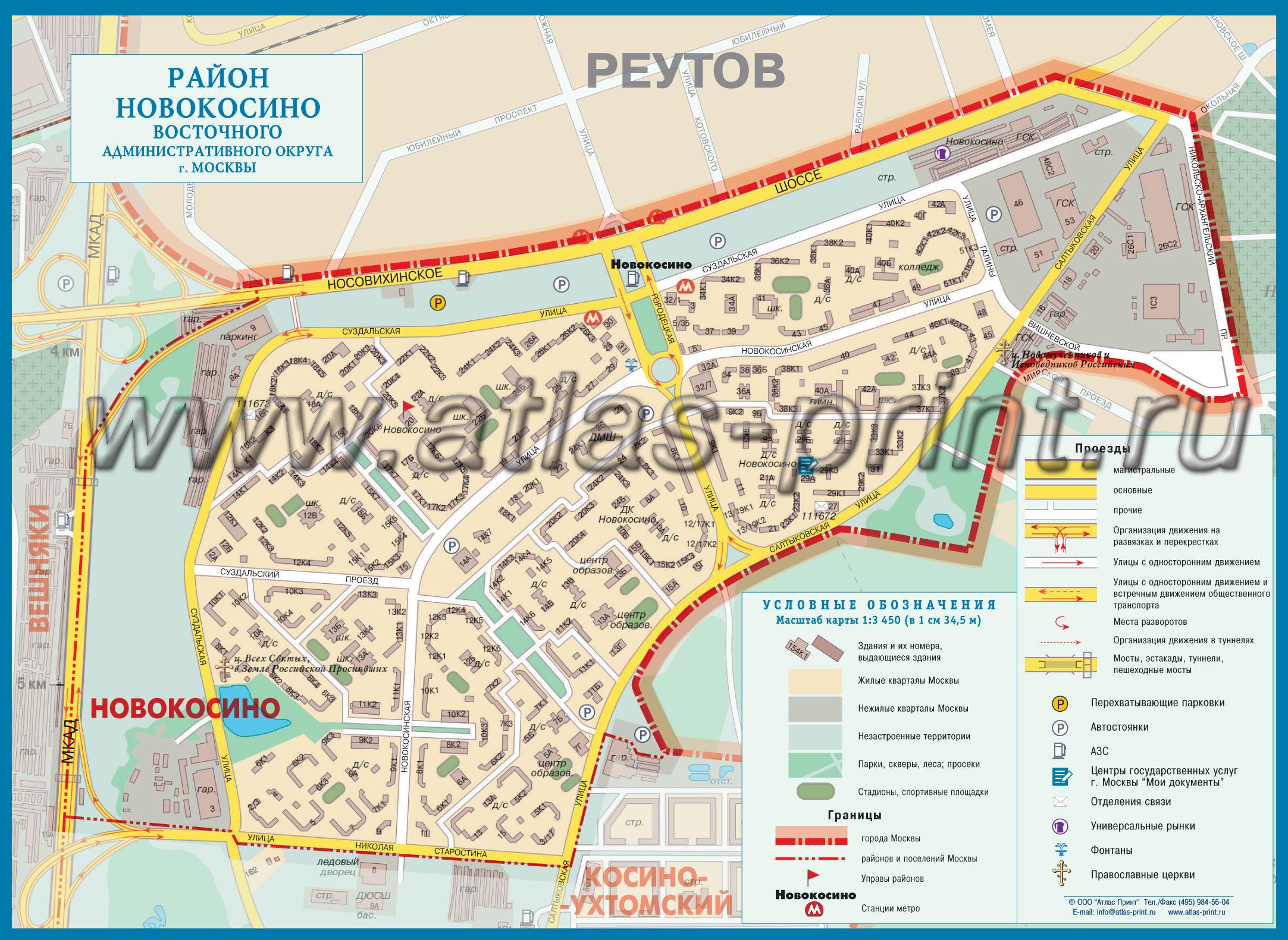 Настенная карта района Новокосино г.Москвы (ВАО) 1,00*0,73 м, ламинированная