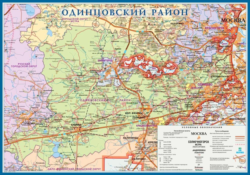 Настенная карта Одинцовского района Московской области 1,0*0,7м, ламинированная