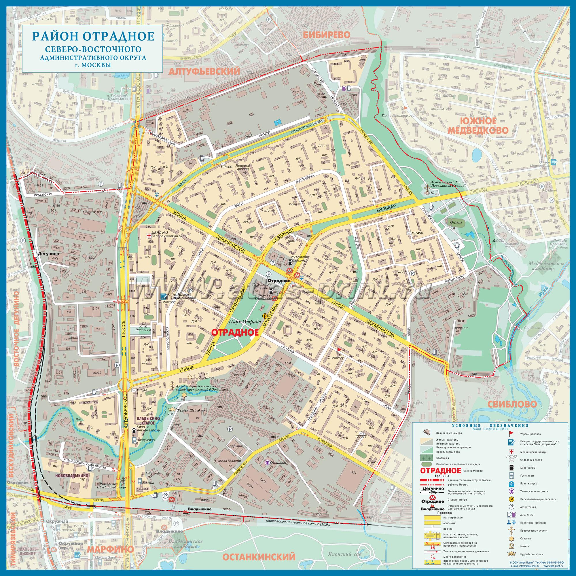 Настенная карта района Отрадное г.Москвы 1,00*1,00 м, ламинированная