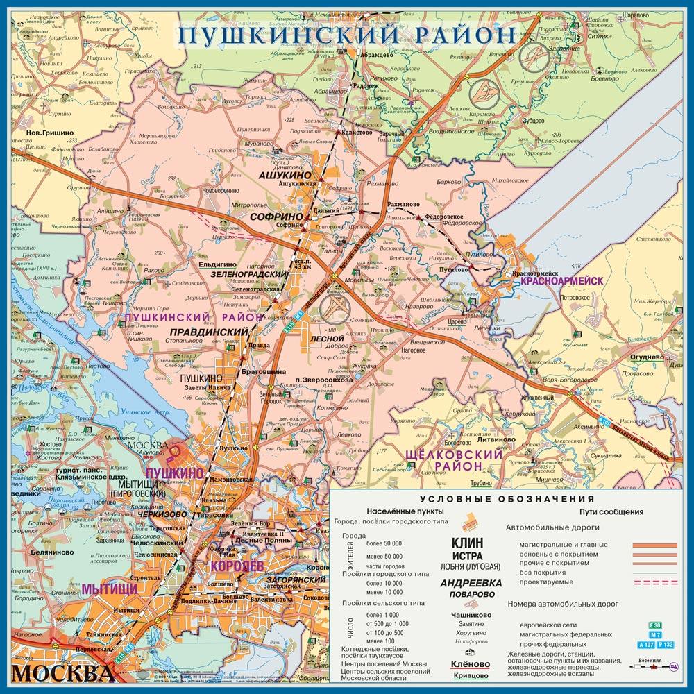 Настенная карта Пушкинского района Московской области 1,0*1,0 м, ламинированная