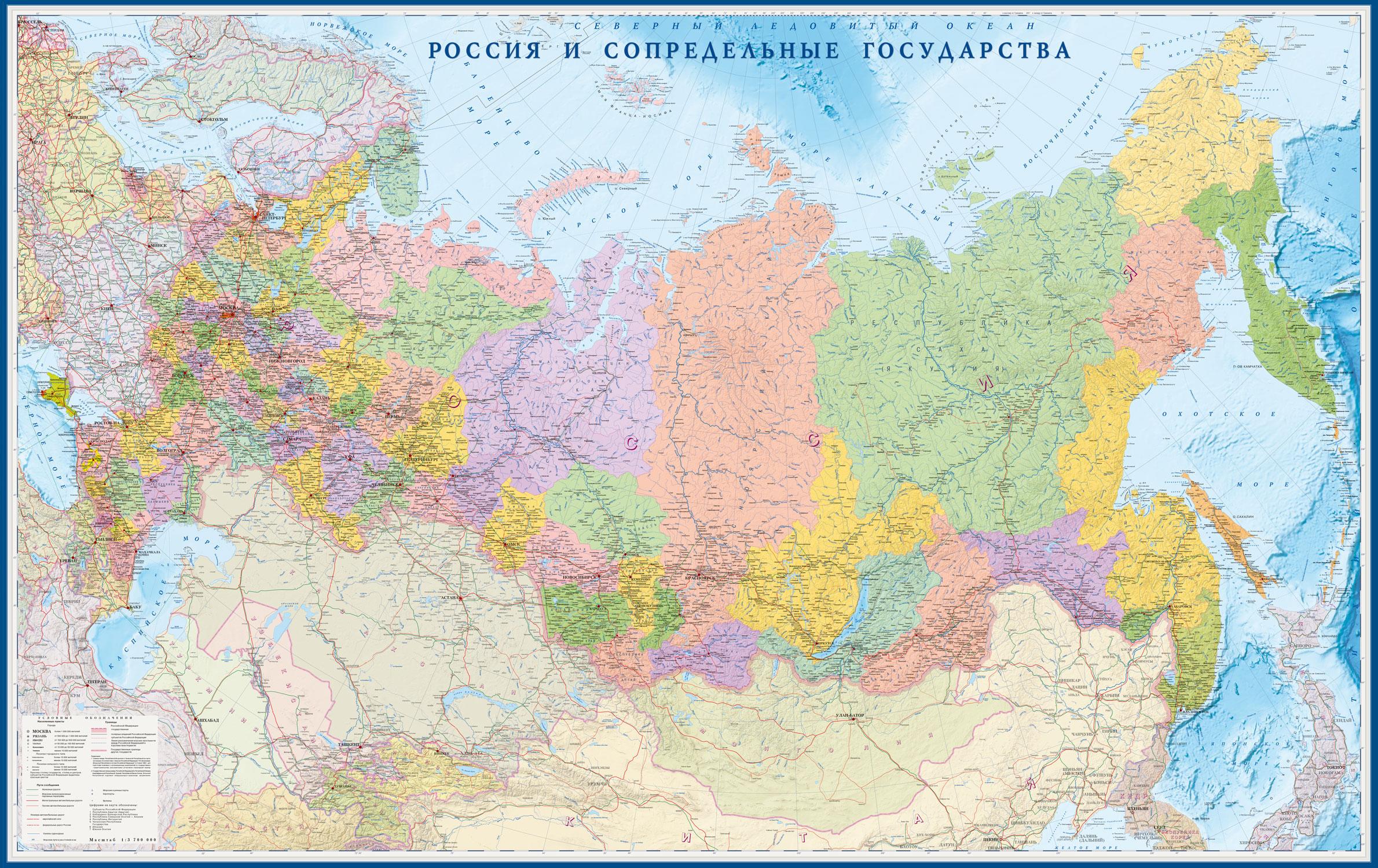 Настенная карта России и сопредельных государств политико-административная размер 2,40*1,50м, ламинированная