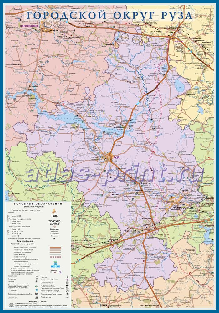 Настенная карта городского округа Руза (бывш. Рузский район) Московской области 0,7*1,0 м, ламинированная