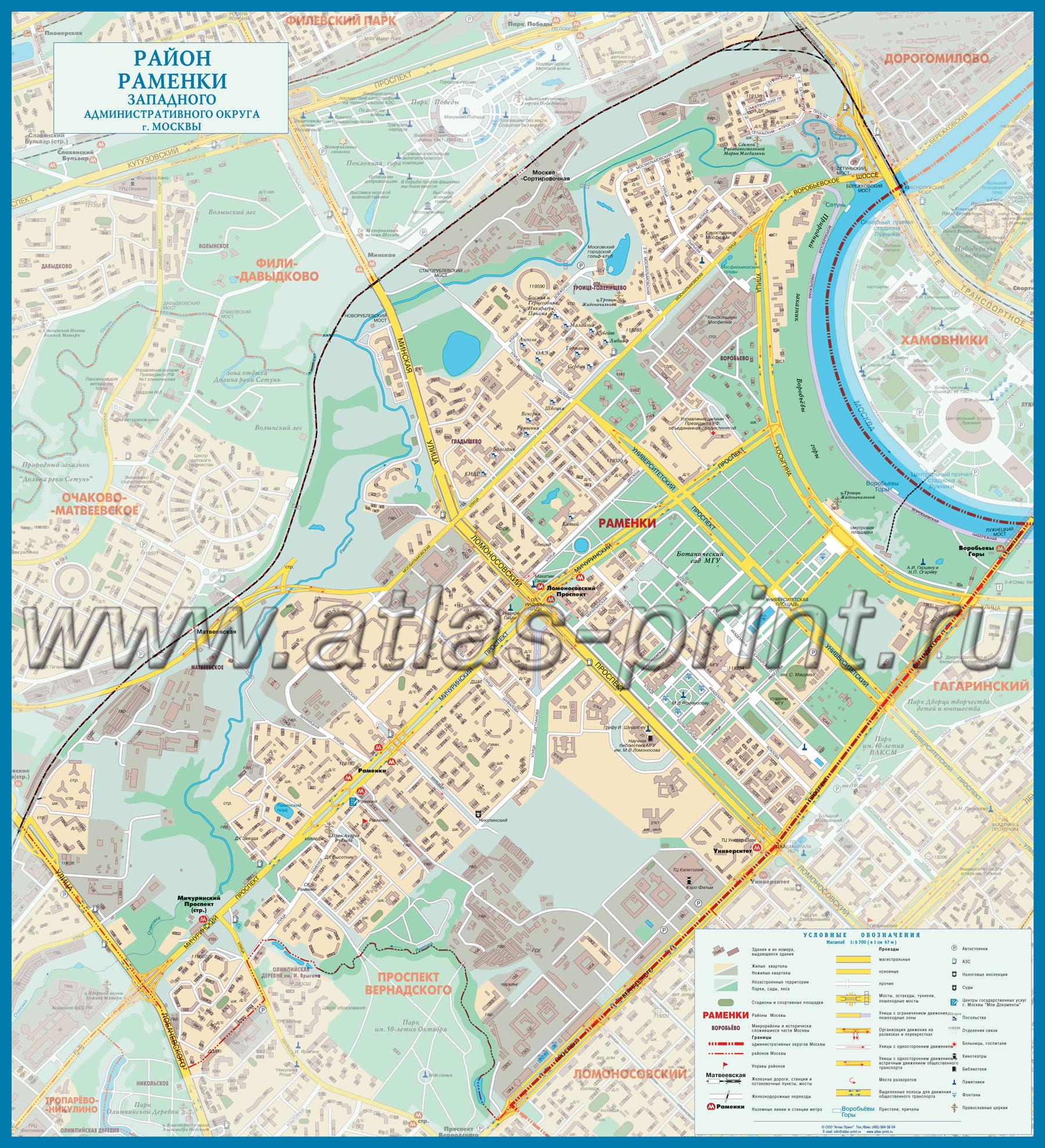 Настенная карта района РАМЕНКИ (ЗАО) г.Москвы 0,91*1,00 м, ламинированная