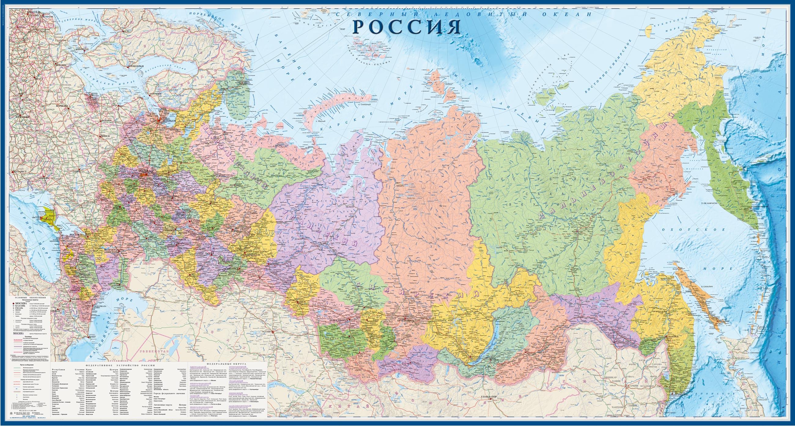 Настенная политико-административная карта России с границами федеральных округов 2,6*1,4м, ламинированная