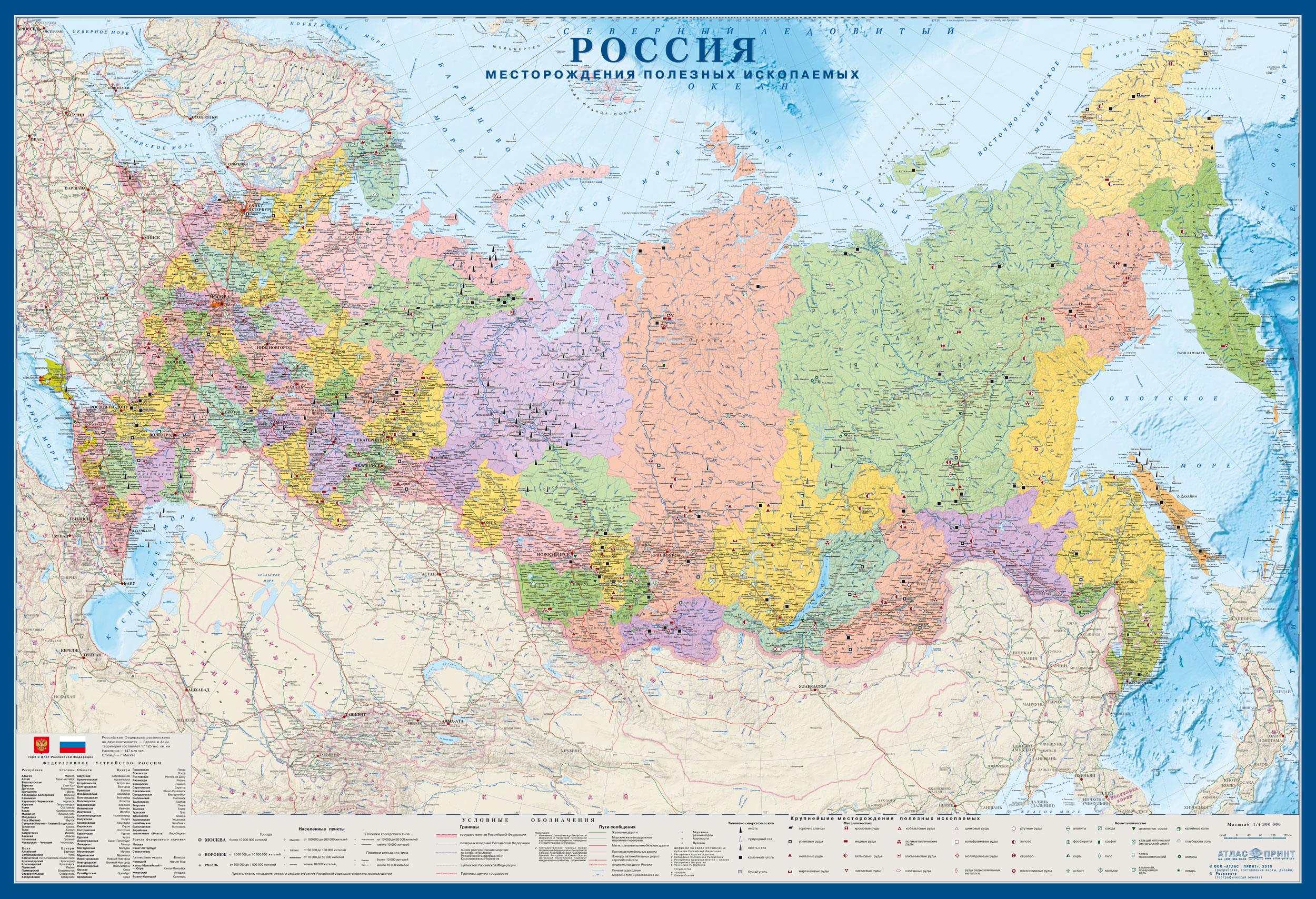 Настенная карта месторождений полезных ископаемых России (политико-административная)  2,00*1,36 м, ламинированная
