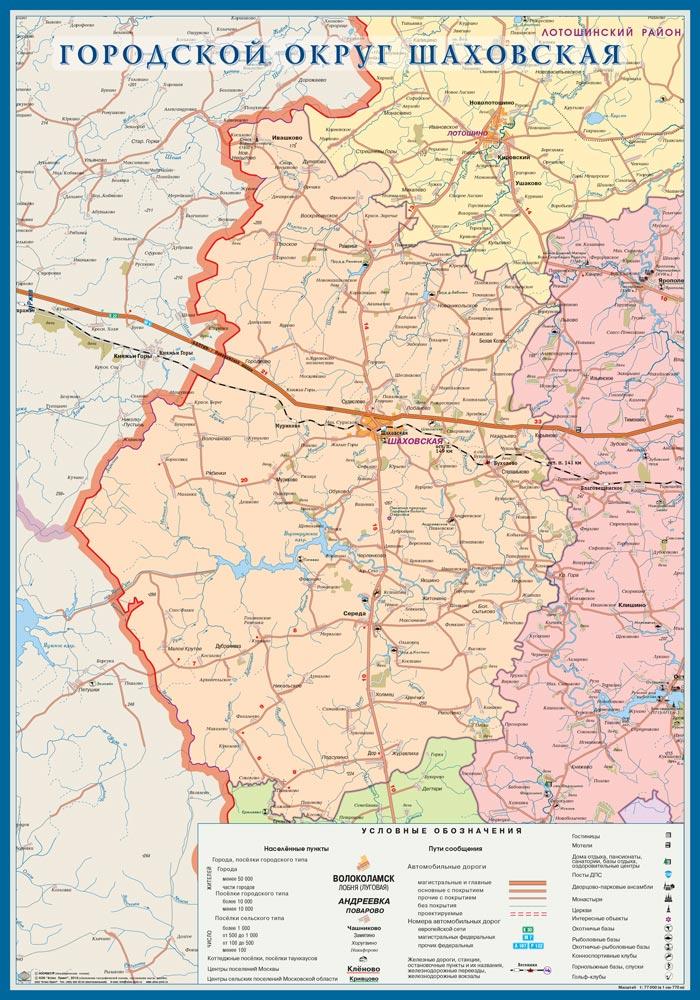 Настенная карта городского округа Шаховская (бывш. Шаховской район) 0,7*1,0 м, ламинированная