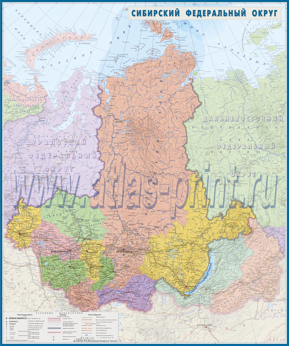 Настенная карта Сибирского федерального округа России (СФО) размер 1,0 х 1,2 м ламинированная на заказ