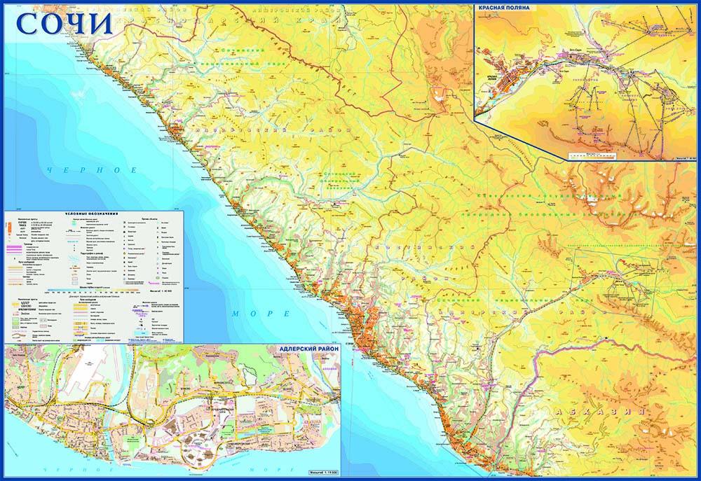 Настенная карта Сочи 1,50*1,03 м., ламинированная