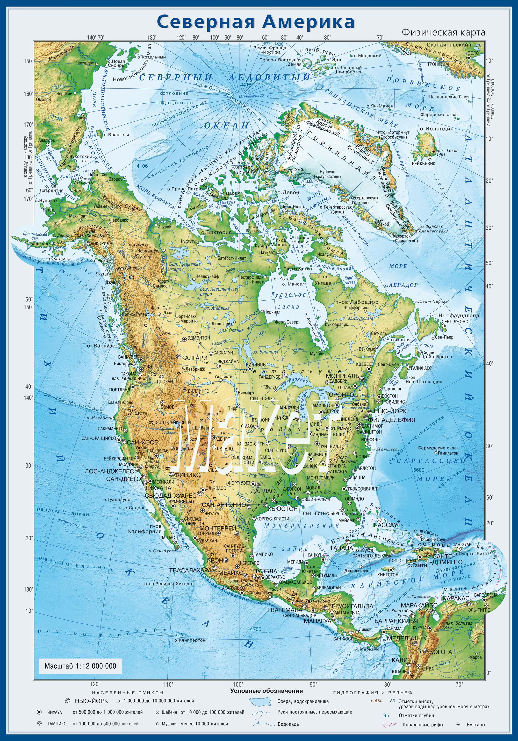 Настенная карта Северной Америки физическая, ламинированная. р-р 0,70*1,0 м