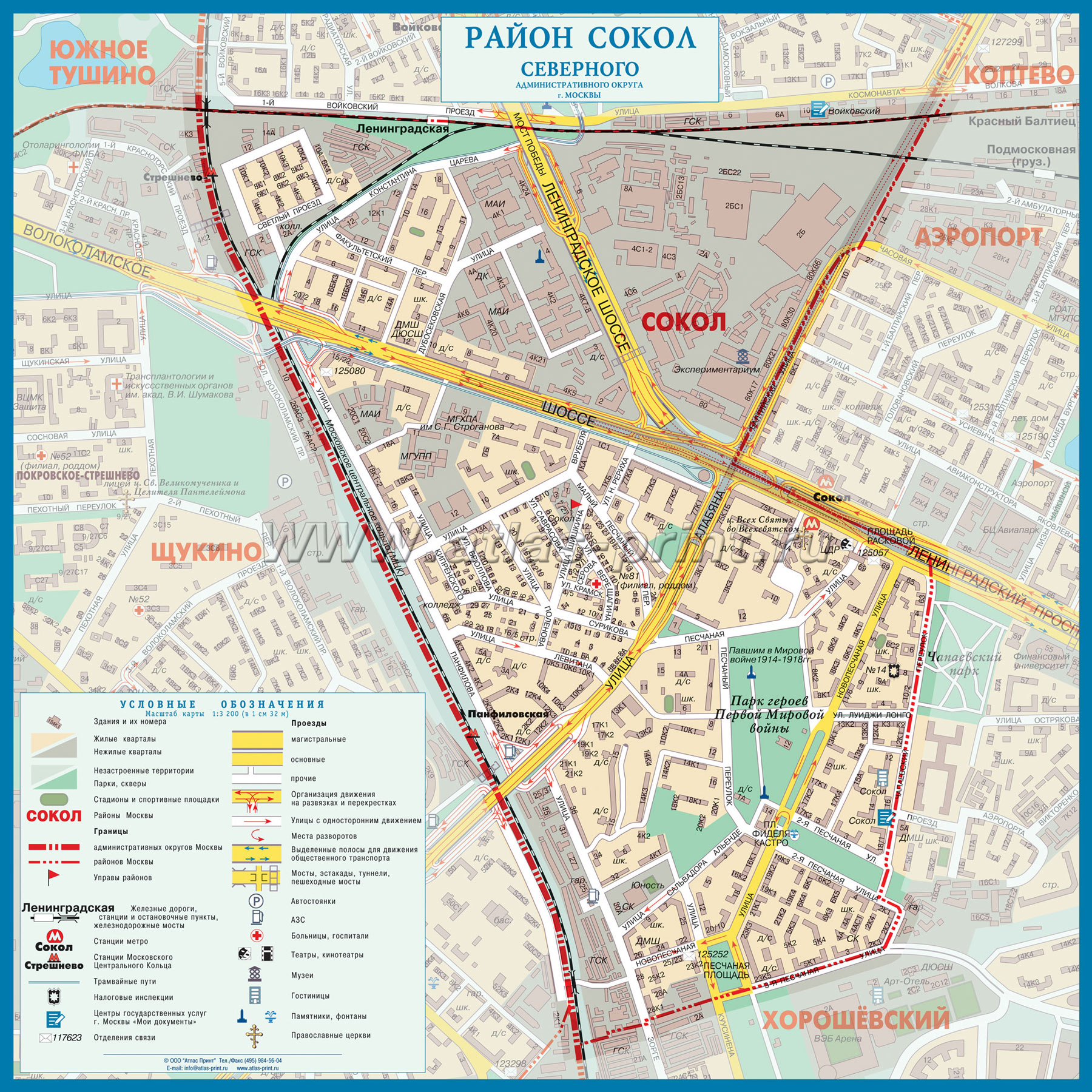 Настенная карта района Сокол г.Москвы 1,00*1,00 м, ламинированная