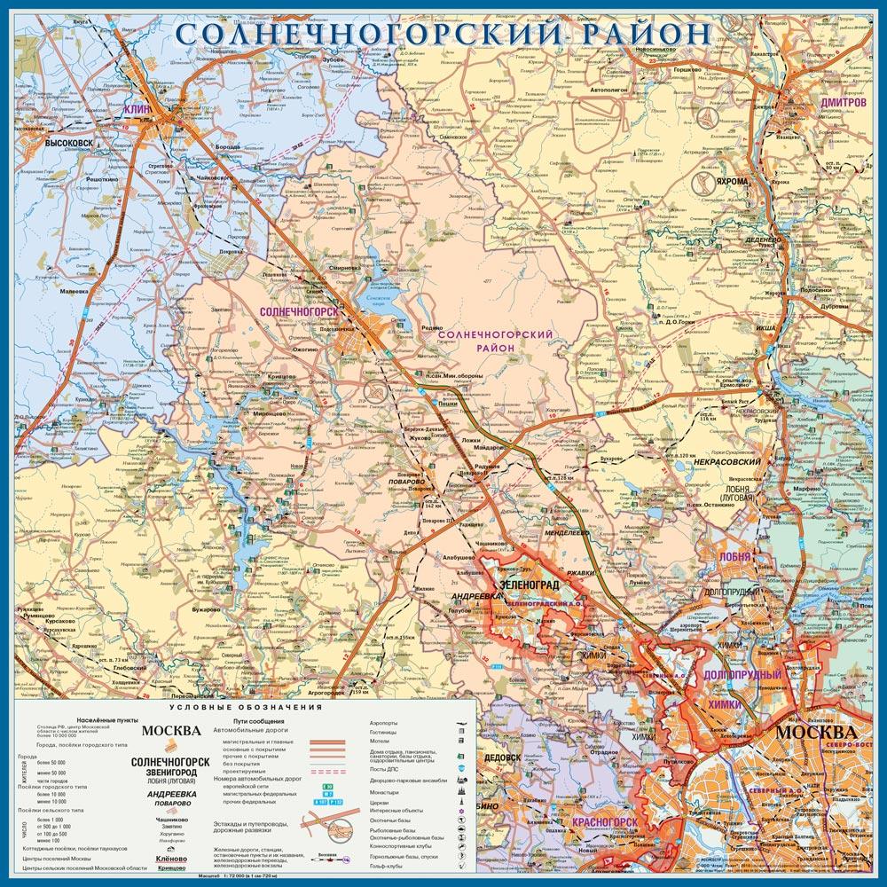 Настенная карта Солнечногорского района Московской области 1,0*1,0 м, ламинированная