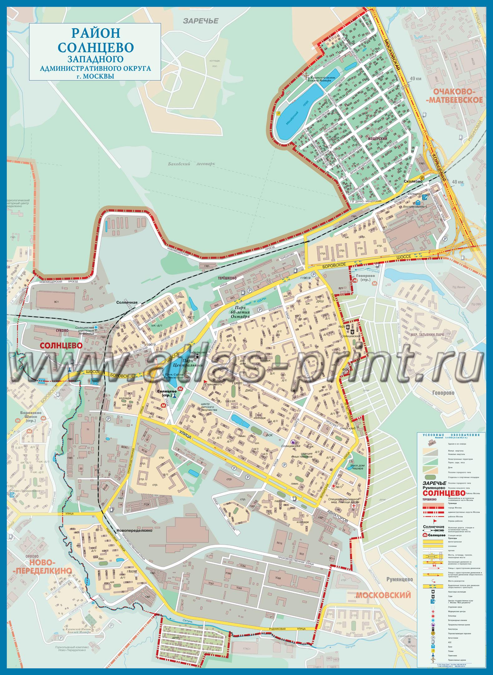 Настенная карта района СОЛНЦЕВО (ЗАО) г.Москвы 0,73*1,00 м, ламинированная
