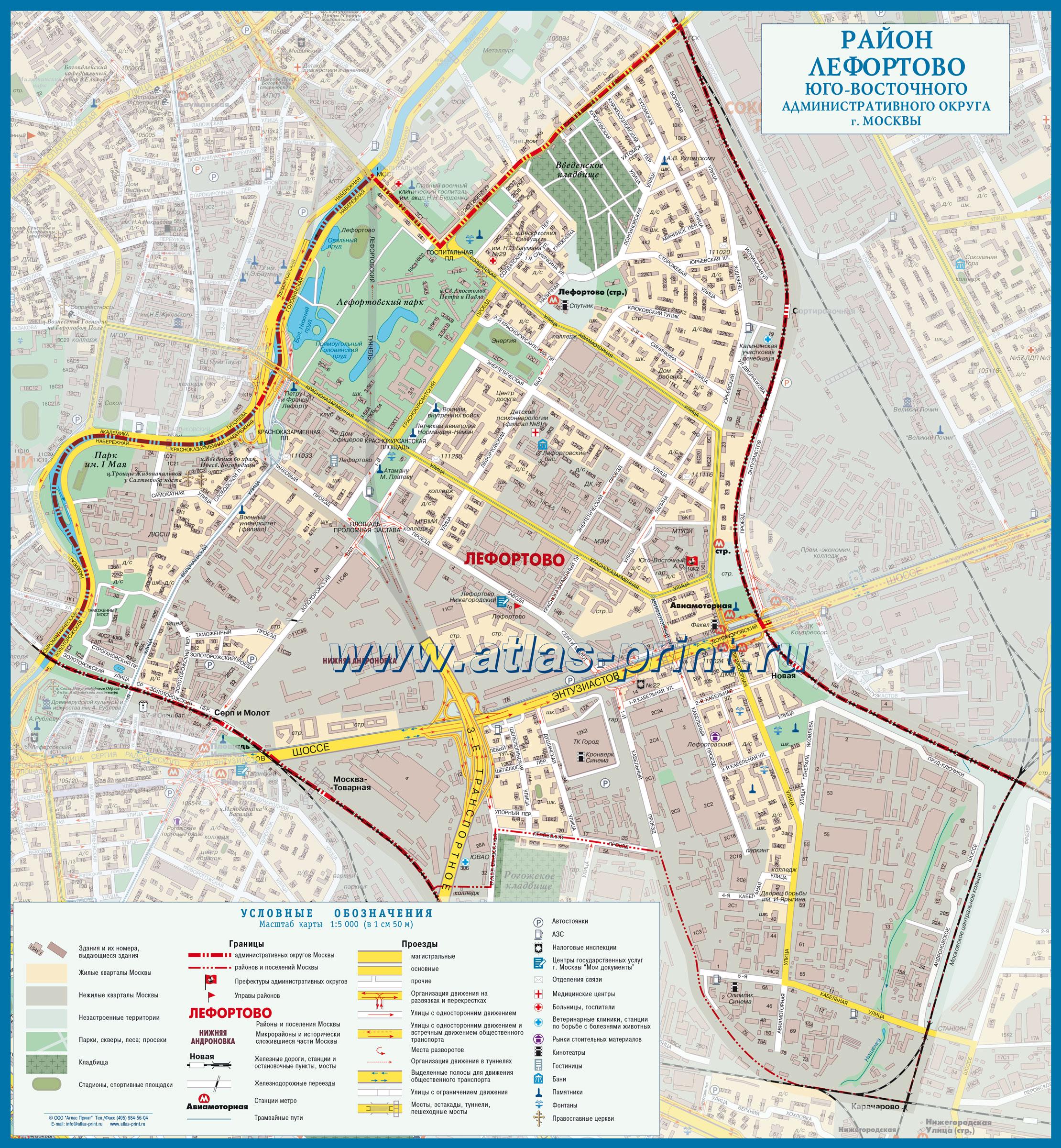Настенная карта района ЛЕФОРТОВО (ЮВАО) г.Москвы 0,92*1,00 м, ламинированная
