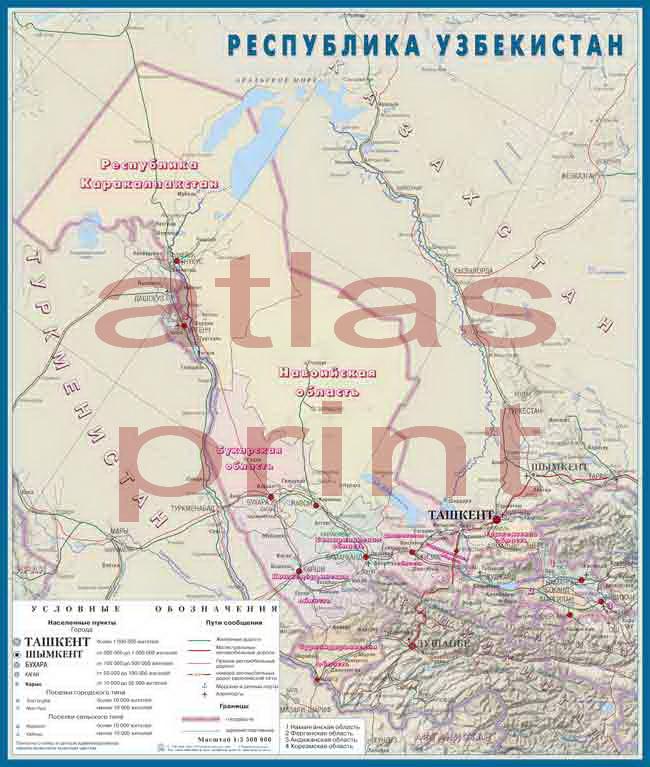 Настенная карта Республики Узбекистан 0,55*0,65 м