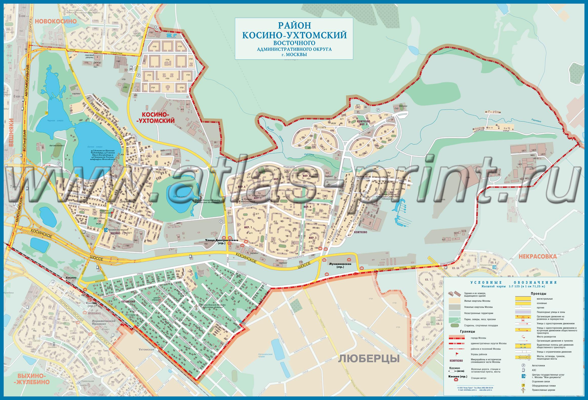 Настенная карта района Косино-Ухтомский (ВАО) г.Москвы 1,00*0,68 м, ламинированная