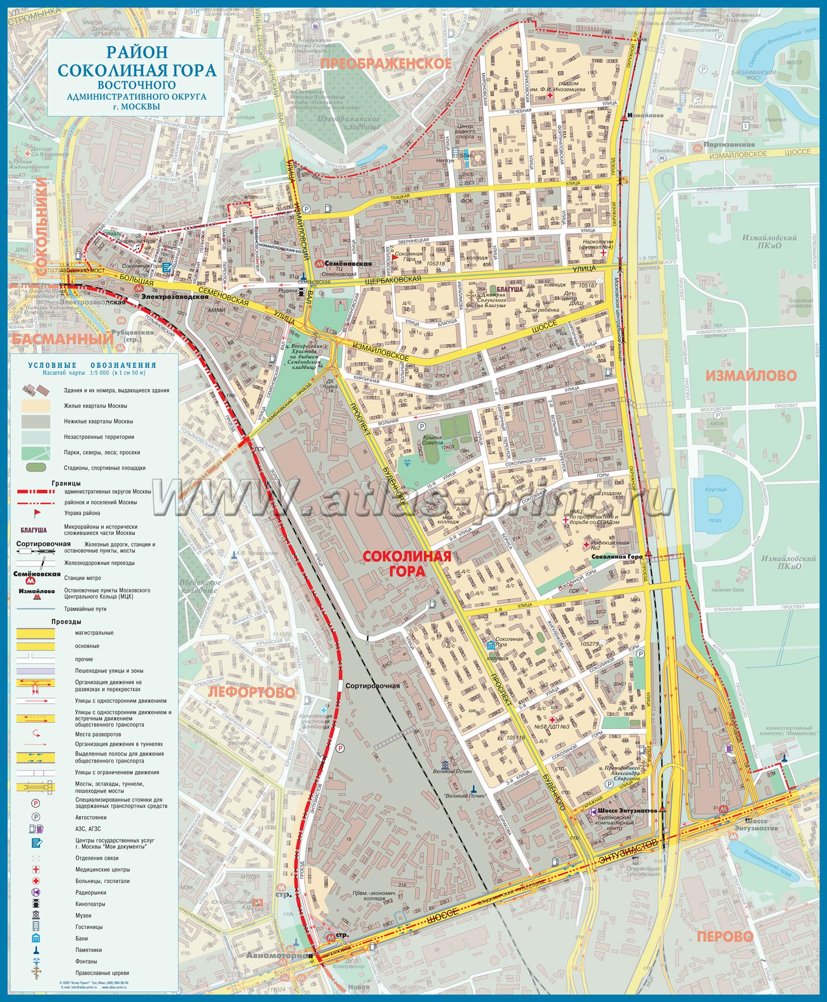 Настенная карта района СОКОЛИНАЯ ГОРА (Восточный административный округ г. Москвы) 0,83*1,00м, ламинированная