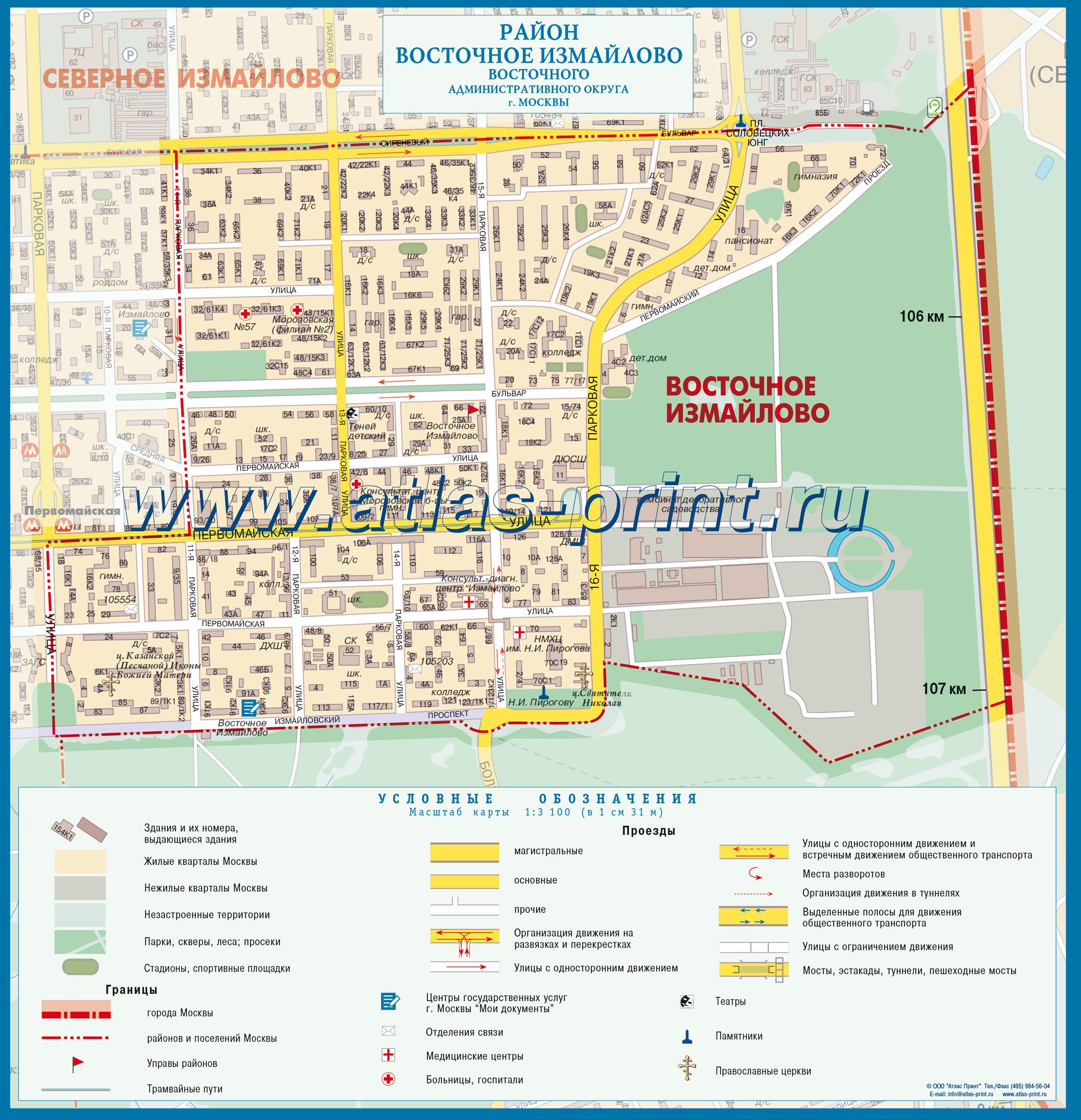 Настенная карта района ВОСТОЧНОЕ ИЗМАЙЛОВО (Восточный административный округ г. Москвы) 0,96*1,00м, ламинированная